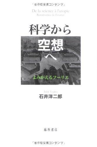 科学から空想へ(藤原書店)