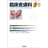 臨床皮膚科 2008年 03月号 [雑誌]
