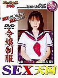 令嬢制服SEX天国 [DVD]