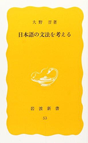 日本語の文法を考える (岩波新書 黄版 53)