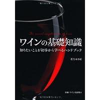ワインの基礎知識―知りたいことが初歩から学べるハンドブック