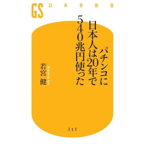 パチンコに日本人は20年で540兆円使った