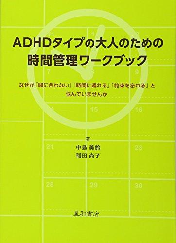 ADHDタイプの大人のための時間管理ワークブックの詳細を見る