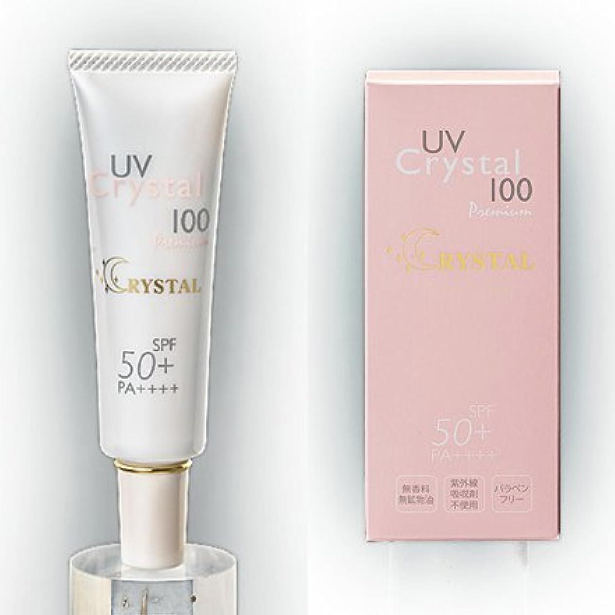 下に向けますバッフル導体UVクリスタル100 プレミアム30g 日焼け止めクリーム 日焼け止め 敏感肌 UVクリーム