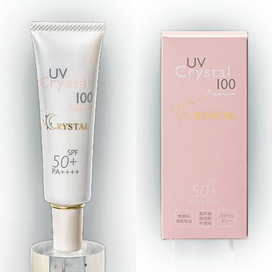 作り曲がった織機UVクリスタル100 プレミアム30g 日焼け止めクリーム 日焼け止め 敏感肌 UVクリーム