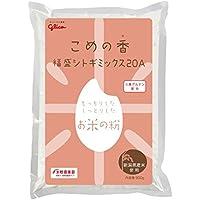(小麦グルテン入り) こめの香 福盛シトギミックス20A 900g×2袋