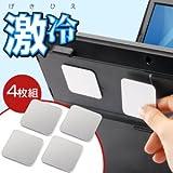 サンワダイレクト ノートパソコン冷却パッド 激冷 43mm 角型 4枚入り iPad タブレットPC 対応 シルバー ASSA-7-2