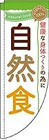 のぼり 自然食 白 0040363RIN