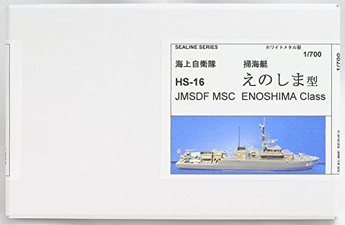 1/700 海上自衛隊 掃海艇 えのしま型