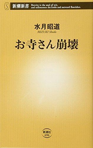 お寺さん崩壊 (新潮新書)の詳細を見る