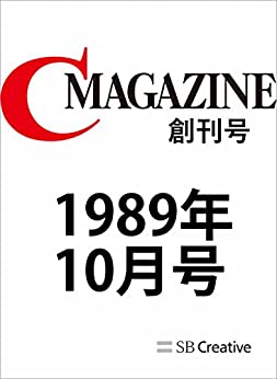 [C MAGAZINE編集部]の月刊C MAGAZINE 1989年10月号