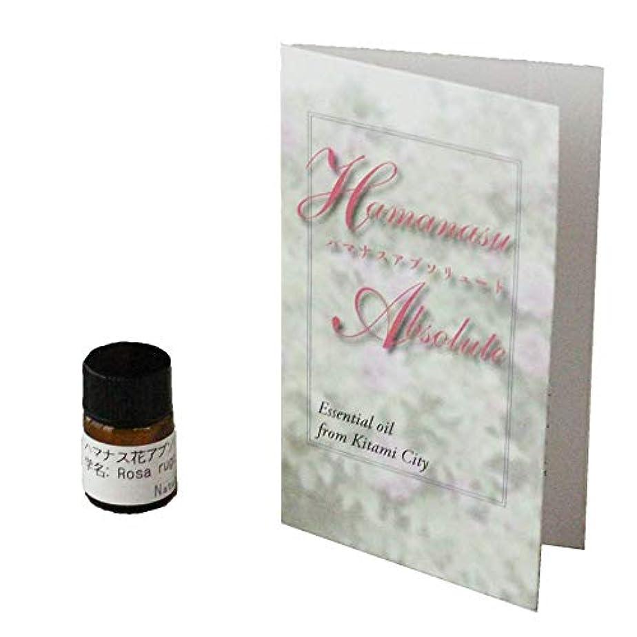 昼寝注ぎます最小化するハマナス精油/Rosa rugosa/世界初!北海道産原種イングリッシュローズのエッセンシャルオイル/天然精油
