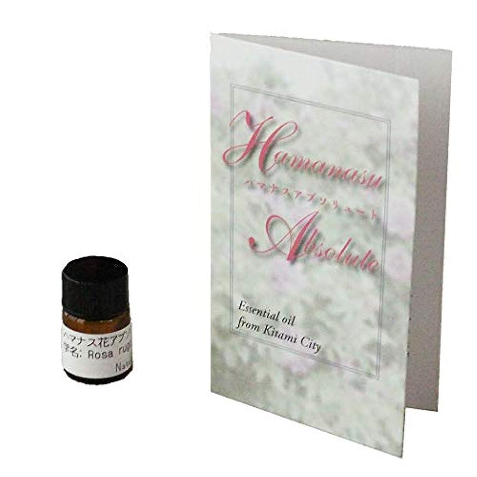 食事テント悪化するハマナス精油/Rosa rugosa/世界初!北海道産原種イングリッシュローズのエッセンシャルオイル/天然精油