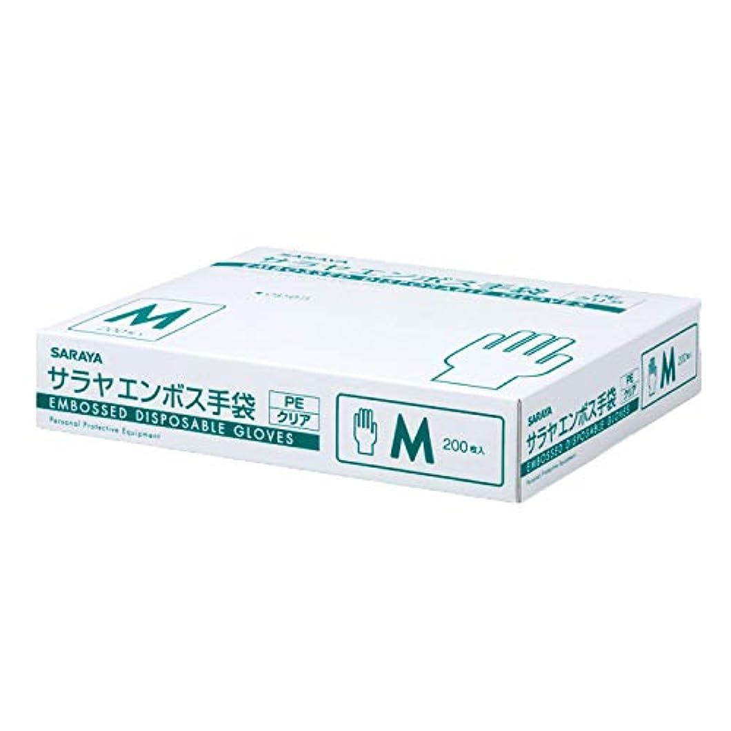 メトリック若者北方サラヤ エンボス手袋PE クリア Mサイズ 200枚×20箱 51184
