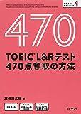 【CD付】TOEIC L&Rテスト 470点奪取の方法 (目標スコア奪取シリーズ 1)