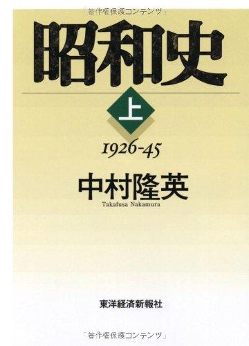 昭和史 (上)