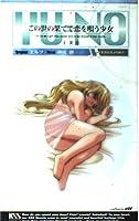 この世の果てで恋を唄う少女YU-NO (1) (KSS novels)