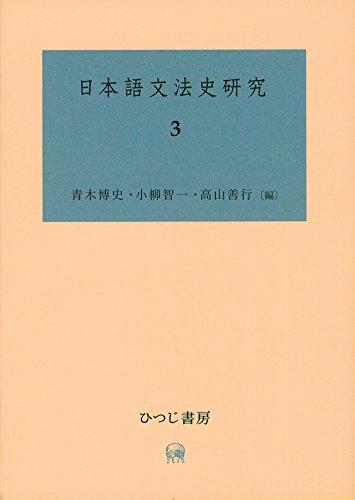 日本語文法史研究 3の詳細を見る