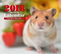 2018年ミニカレンダー ハムスター ([カレンダー])