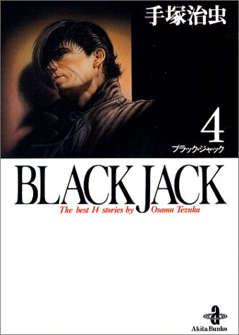 Black Jack―The best 14stories by Osamu Tezuka (4) (秋田文庫)の詳細を見る