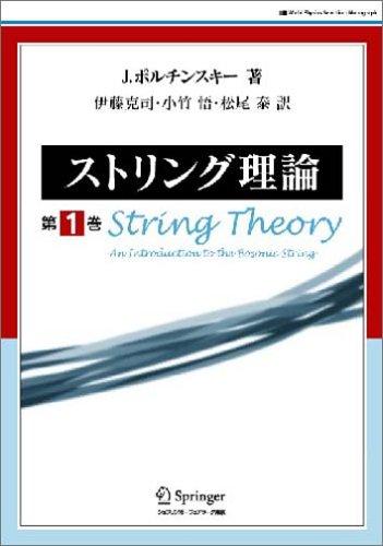 ストリング理論〈第1巻〉 (World physics selection:monograph)の詳細を見る