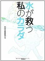 水が救う私のカラダ (宝島社文庫)