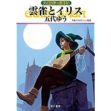 雲雀とイリス グイン・サーガ (ハヤカワ文庫JA)