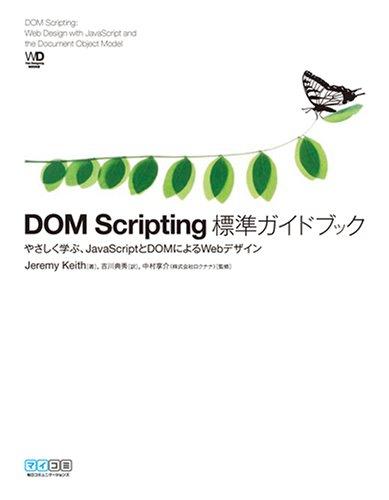 DOM Scripting 標準ガイドブック ~やさしく学ぶ、JavaScriptとDOMによるWebデザイン~ (Web Designing BOOKS)の詳細を見る