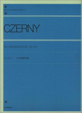 ツェルニー100番練習曲 解説付 全音ピアノライブラリー (Zenーon piano library)