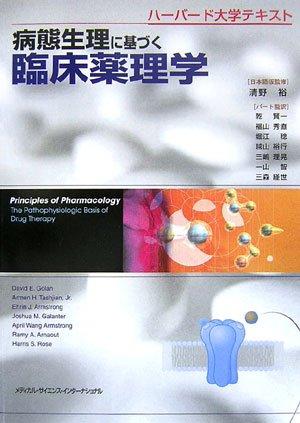 病態生理に基づく臨床薬理学―ハーバード大学テキストの詳細を見る
