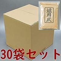 【茶道具・くぬぎ灰】 炉灰 上 *30袋セット*