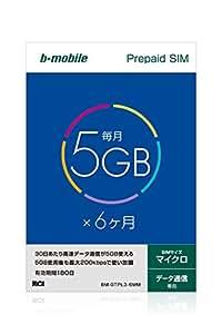 b-mobile 5GB×6ヶ月SIMパッケージ  (マイクロSIM) BM-GTPL3-6MM
