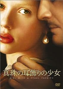 真珠の耳飾りの少女 通常版 [DVD]