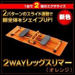 富士パックス 2WAYレッグスリマー FP-122