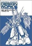 宮武一貴 マクロス&オーガスデザインワークス / 宮武 一貴 のシリーズ情報を見る
