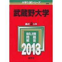 武蔵野大学 (2013年版 大学入試シリーズ)
