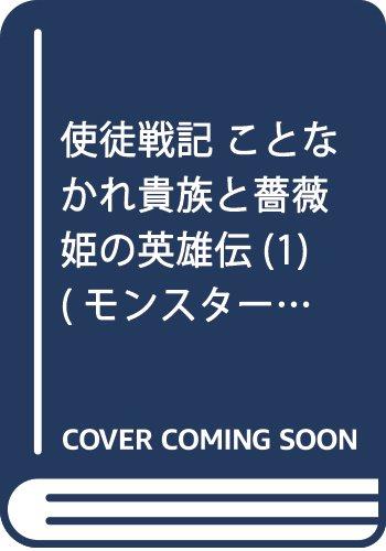 使徒戦記 ことなかれ貴族と薔薇姫の英雄伝(1) (モンスター文庫)