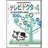 テレビ・ドクター 4 よく分かる乳牛の病気100選 (DAIRYMAN臨時増刊号)