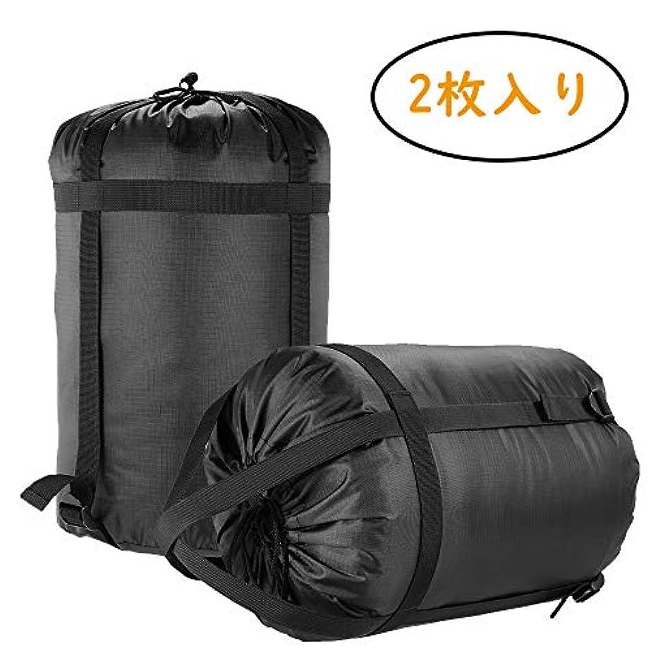こどもの宮殿把握遵守する2枚セット 寝袋 収納袋 撥水 丈夫 圧縮袋 圧縮バッグ キャンプ アウトドア用