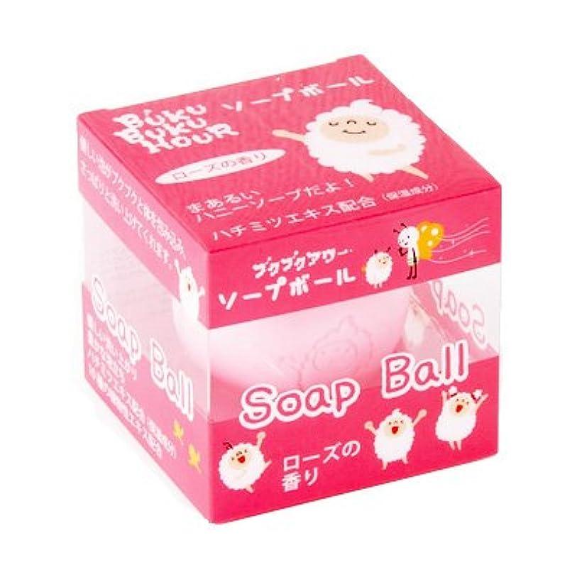 見積り袋味方ブクブクアワー ソープボール 110g(ローズの香り) フレグランスソープボール