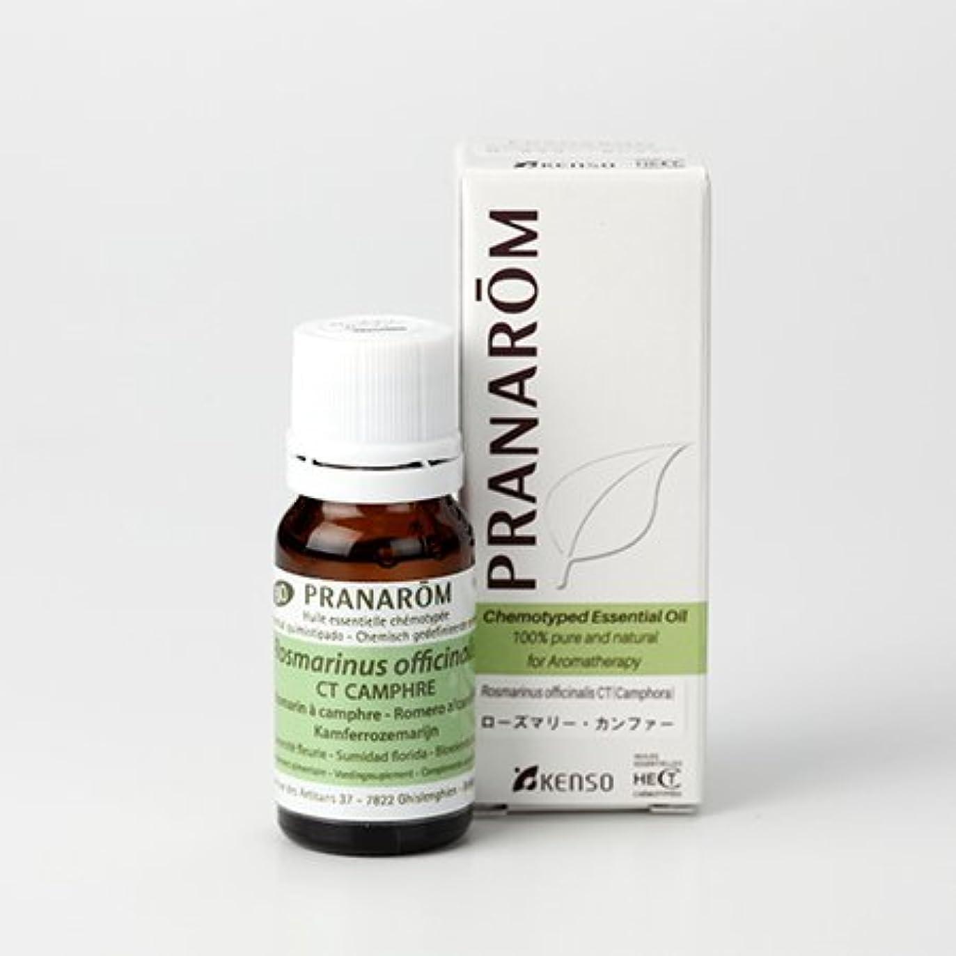 振る舞う割り当てます種【ローズマリーカンファー 10ml】→クッキリとした樟脳の香り?(リフレッシュハーブ系)[PRANAROM(プラナロム)精油/アロマオイル/エッセンシャルオイル]P-162
