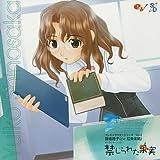 Amazon.co.jpトゥルーラブストーリー Summer Days,and yet...プレキャラクターシリーズ Vol.3 篠坂唯子