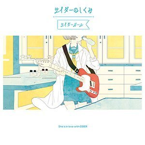 1st mini album「サイダーのしくみ」