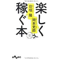 楽しく稼ぐ本 (だいわ文庫)