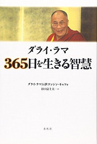 ダライ・ラマ 365日を生きる智慧の詳細を見る