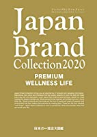 Japan Brand Collection 2020 PREMIUM WELLNES LIFE (メディパルムック)