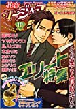 花音ゴージャス 10―エロティックランド・boy's love・アンソロ (花音コミックス)