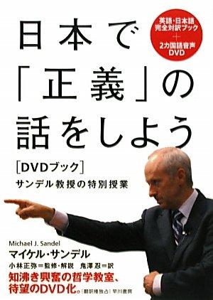 日本で「正義」の話をしよう〔DVDブック〕 サンデル教授の特別授業の詳細を見る