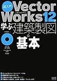 超入門 VectorWorks12で学ぶ建築製図の基本