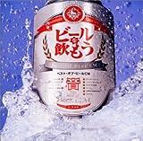 ビールを飲もう!!~ベスト・オブ・ビールCM~